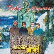 Лесик-Band – Добра Мадонна