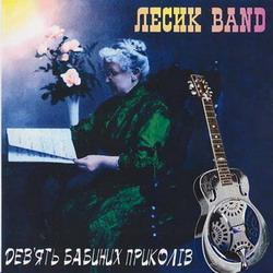 Лесик-Band – Дев'ять бабиних приколів