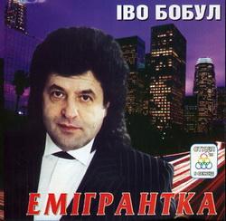 Іво Бобул – Емігрантка