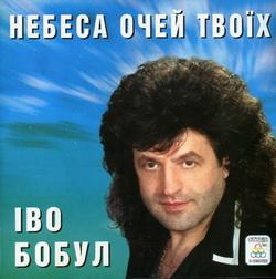 Іво Бобул – Небеса очей твоїх