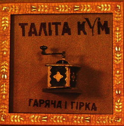 Таліта Кум – Гаряча і гірка