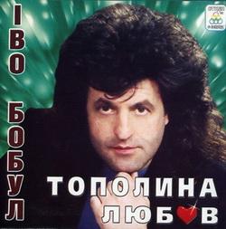 Іво Бобул – Тополина любов
