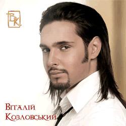 Віталій Козловський – Красота-разлука