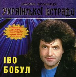Іво Бобул – Золота колекція