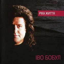 Іво Бобул – Ріка життя