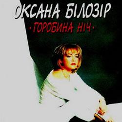 Оксана Білозір – Горобина ніч