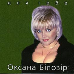 Оксана Білозір – Для тебе