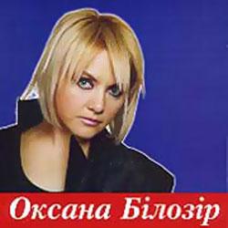 Оксана Білозір – Лелеки