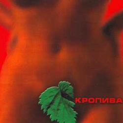 Михайло Поплавський – Кропива