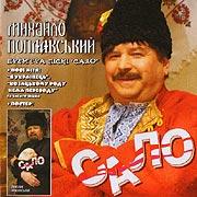 Михайло Поплавський – Сало