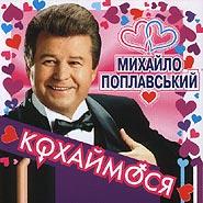 Михайло Поплавський – Кохаймося