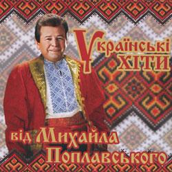 Михайло Поплавський – Українські хіти