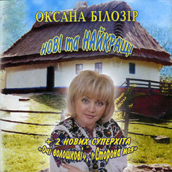 Оксана Білозір – Нові та найкращі