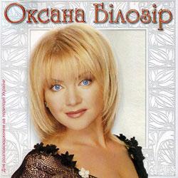 Оксана Білозір – Назад у майбутнє