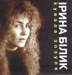 Ірина Білик – Кувала зозуля
