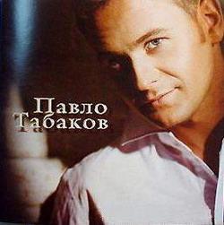 Павло Табаков – Тільки ти моя