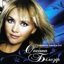 Оксана Білозір – Подивись мені в очі