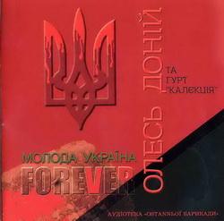 Калєкція – Молода Україна Forever