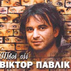 Віктор Павлік – Твої очі