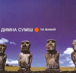 Димна Суміш – Ти живий