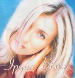 Ірина Білик – Краще: 1988-1998
