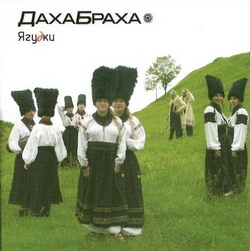 ДахаБраха – Ягудки