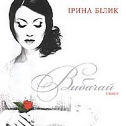 Ірина Білик – Вибачай