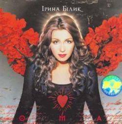 Ірина Білик – ОМА