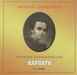 Карпати, капела бандуристів – Музична Шевченкіана