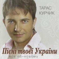 Тарас Курчик – Пісні твоєї України