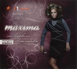 Maxima – Ми взірвемо світ любов