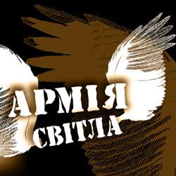 Віктор Морозов – Армія світла