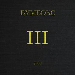 Бумбокс – III