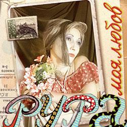 Рура – Моя любов