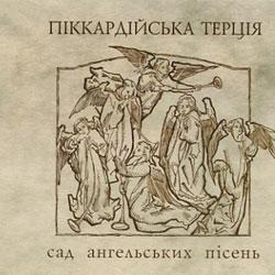 Піккардійська Терція – Сад ангельських пісень