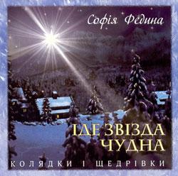 Софія Федина – Іде звізда чудна