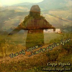 Софія Федина – Там під гором... г моїм ріднім краю