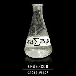 Андерсон – Словозброя