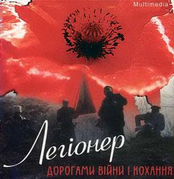 Кость Єрофєєв – Легіонер. Дорогами війни та кохання