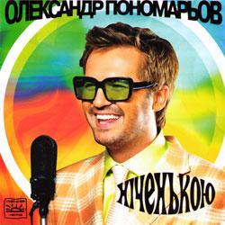 Олександр Пономарьов – Ніченькою