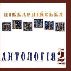 Піккардійська Терція – Антологія. Том II. Фолк