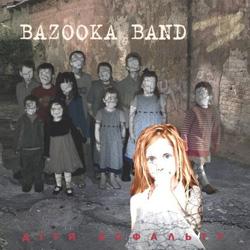 Базука Бенд – Діти асфальту