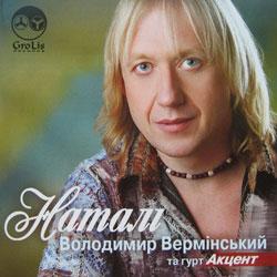 Володимир Вермінський – Наталі