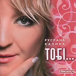 Руслана Калина – Тобі