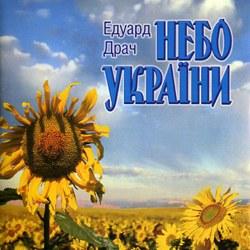 Едуард Драч – Небо України