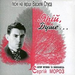 Сергій Мороз – Ярій, душе