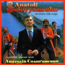 Анатолій Солов'яненко – Українські народні пісні