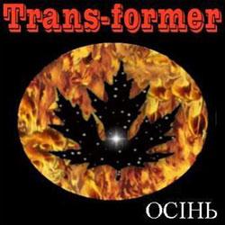 Транс-формер – Осінь