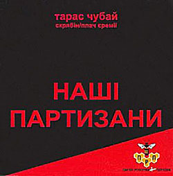 Тарас Чубай – Наші партизани