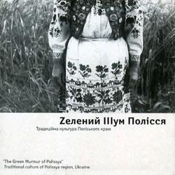 Моя Україна. Берви – Зелений шум. Полісся